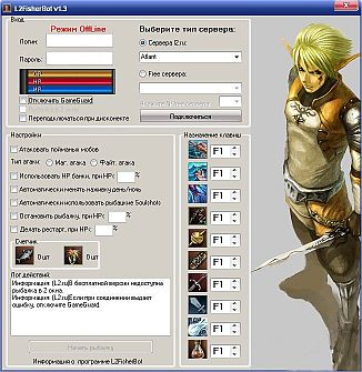 Lineage 2 OutGame Fisher Bot 2013+ v 1.3.1